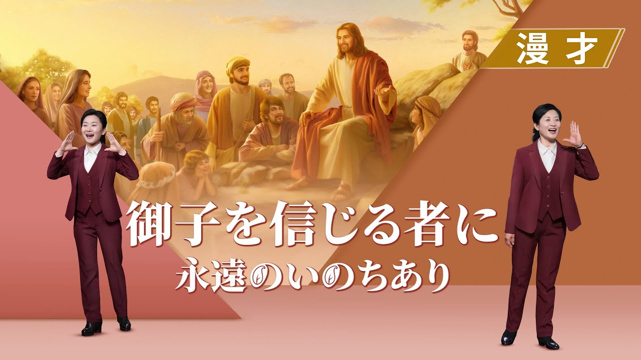 ゴスペル漫才「御子を信じる者に永遠のいのちあり」終わりの日のキリストは永遠のいのちの道をもたらした