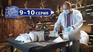 Однажды под Полтавой. Электронные весы. 9 сезон, 10 серия.