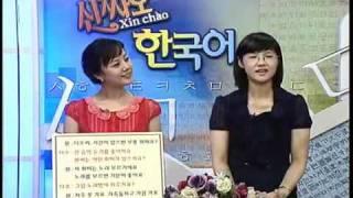 Hoc Tieng Han Trung Cap - Bai 05 - So Thich