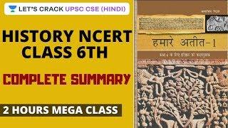 History NCERT Class 6th: Complete Summary   2 Hours Mega Class   UPSC CSE 2020-2021 Hindi