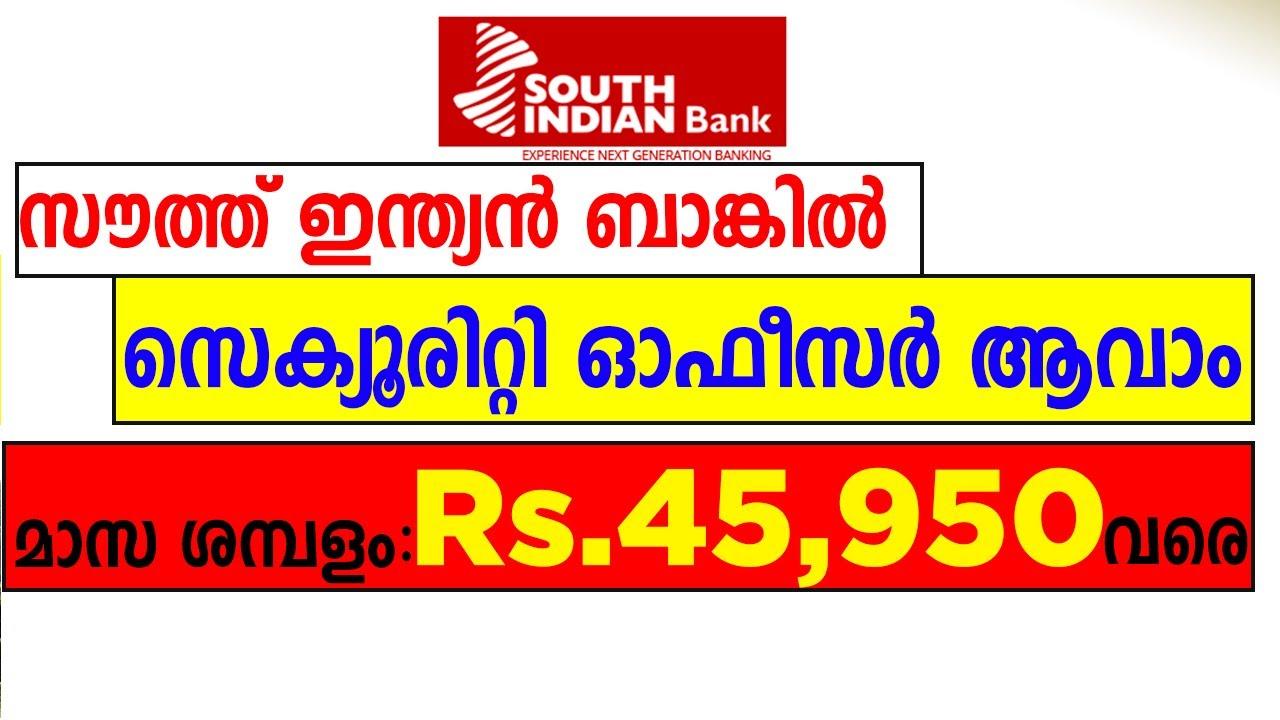സൗത്ത് ഇന്ത്യന് ബാങ്കില് ജോലി അവസരം  South Indian Bank Recruitment 2020  Latest A2Z Tricks Jobs