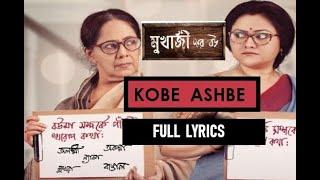 kobe-ashbe-full-mukherjee-dar-bou