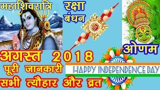 अगस्त 2018 त्यौहार व व्रत AUGUST 2018 CALENDAR fastival and vrat full mahashivratri,raksha bandhan