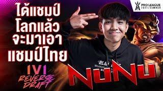 วินาทีแชมป์โลก 1v1 ของ Nunu | RoV Pro League 2021 Summer