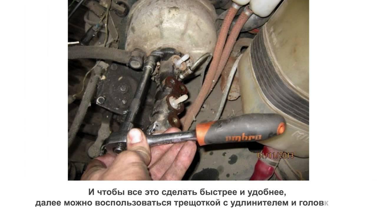 Замена главного тормозного цилиндра на ВАЗ 2106-2107