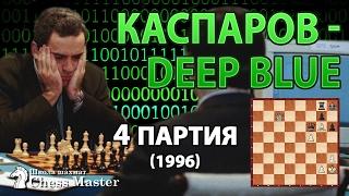 Шахматы♞ Гарри Каспаров - Deep Blue - 4 партия, 1996 год.