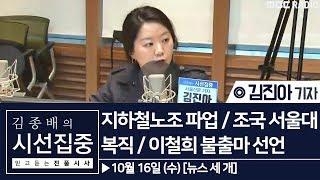 [김종배의 시선집중][뉴스 세 개] 지하철노조 파업 /…