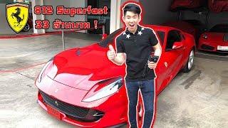 รีวิว พี่ใหญ่ Ferrari 812 Superfast !! (เริ่ม 33 ล้านบาท !)