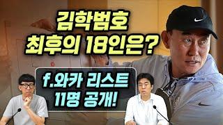 김학범호 최후의 18인은 누구? 예측해봤습니다 (f.와카 리스트 11명 大공개!)