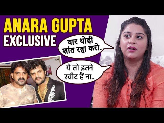 Anara Gupta ने इस एक्टर को दिया मोहब्बत का नाम, किसे कहा Lady Singham | Pawan | Khesari |Nirahua
