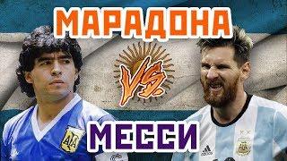 МЕССИ vs МАРАДОНА - Один на один
