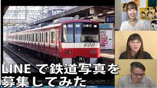 【4月7日生配信「しゃべ鉄気分!」part1】LINEで鉄道写真を募集してみた