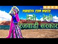 "Dise _ Dise ~Rajwadi ~Sarkar~ Rajasthani ""Latest ""Damaka ""Song ! 2019"