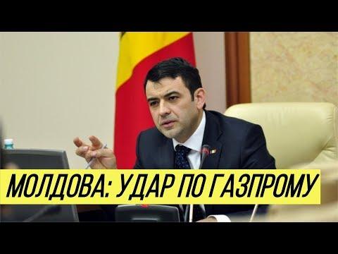 """Правительство Молдовы решило не заключать новый договор с """"Газпромом"""""""