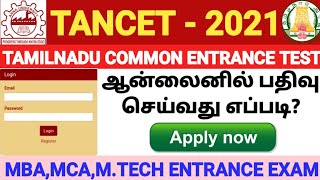 TANCET APPLICATION PROCESS 2021 | HOW TO APPLY TANCET EXAM ONLINE IN TAMIL | MBA | MCA | M.TECH