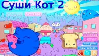 Суши Кот 2 ★ Sushi Cat 2 (Первая игра)