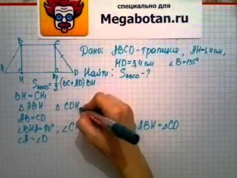 Номер 482 Геометрия 7 9 класс Атанасян