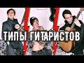 7 ТИПОВ ГИТАРИСТОВ видео