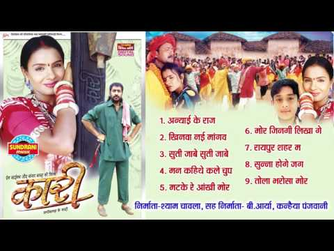 KARI - Chhattiagarhi Super Hit Movie Song Collection Jukebox - Producer Shyam Chanwala