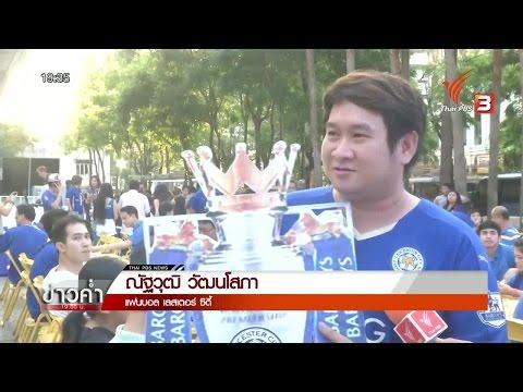 """แฟนบอล """"เลสเตอร์"""" ในไทยมั่นใจคว้าแชมป์พรีเมียร์ลีกคืนนี้"""
