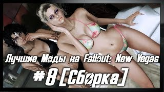 [Сборка] Лучшие Моды на Fallout: New Vegas ● Make New Vegas Great Again #8