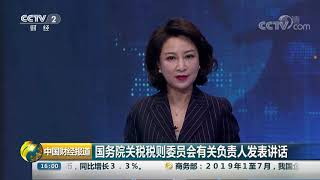 [中国财经报道]国务院关税税则委员会有关负责人发表讲话  CCTV财经