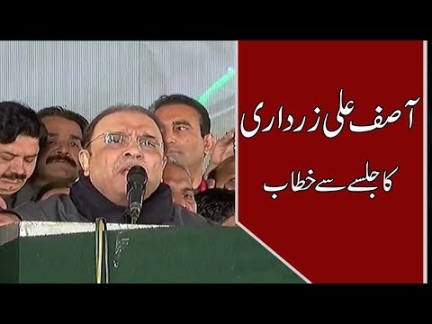 Asif Ali Zardari addressing PPP Jalsa in Lahore   24 News HD