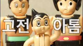 철완아톰 #우주소년아톰 #초합금 만화 거장 데즈카 오사무의 애니메이션...