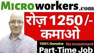 | Hindi | Best income part time job | Work from home | freelance | microworkers com | पार्ट टाइम जॉब