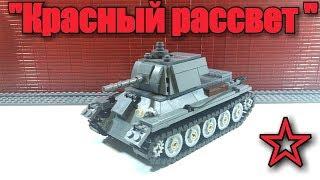 ТАНК ЛЕГО ''ЧЕРВОНИЙ СВІТАНОК''. lego tank..ЛЕГО ІНСТРУКЦІЯ