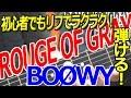 ルージュ オブ グレイ (ROUGE OF GRAY)|BOOWY (BOØWY) 編