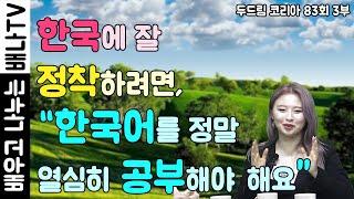 [◈정윤희◈][두드림 코리아 83회 3부]: 한국에 잘…