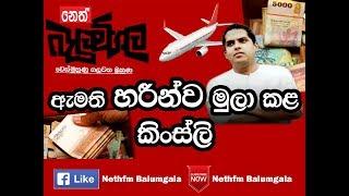 Balumgala - ඇමති හරින්ව මුලා කල කිංස්ලි - 11th August 2017