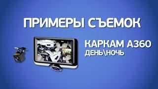 видео Каркам А360