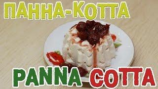 Панакота с вишневым джемом (panna cotta). Как приготовить вкусный десерт. Пошаговый рецепт