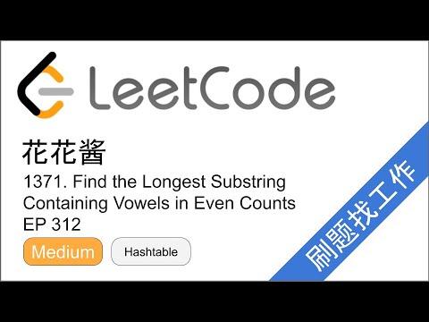 花花酱 LeetCode 1371. Find The Longest Substring Containing Vowels In Even Counts - 刷题找工作 EP312
