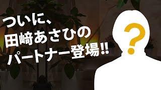 ついに田﨑あさひのユニット パートナーがUF LICKSに登場! さらに、保...