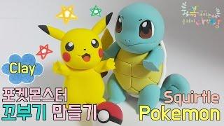 클레이로 포켓몬스터 꼬부기 만들기(포켓몬고_포켓몬go)_DIY How To Make 'pokemon go_squirtle'Clay Art_봄다방