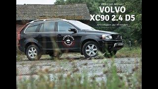 Volvo XC90 2.4 D5 Обзор