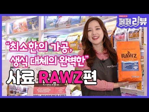 """[페페리뷰] EP.2 """"생육 사료 찾을 때 추천하는 그 사료, 'RAWZ 사료'""""ㅣ로우즈 사료"""