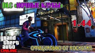 GTA Online: 1.000.000 $GTA на предприятиях мотоклуба
