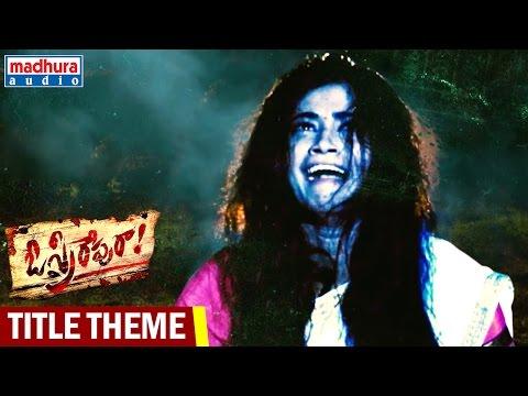 O Sthree Repu Ra Telugu Movie : Theme Songиз YouTube · Длительность: 4 мин47 с