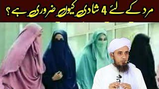Gambar cover مرد کےلئے 4 شادی کیوں ضروری ہے؟ مفتی طارق مسعود صاحب