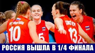 Волейбол Чемпионат Европы 2021 Женщины Россия сыграет с Италией в 1 4 финала Расписание игр 1 4