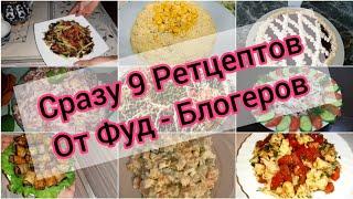 Топ -9 Легких Салатов На Каждый День! Вкусные И Простые Рецепты👍Сразу 9 Ретцептов от Фуд - Блогеров