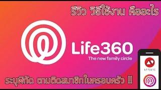 Life 360 - รีวิว วิธีใช้ แอพฟรี!! ระบุพิกัดครอบครัวแม่นยำมาก !! /APPDAYS (รีวิวแอพ)
