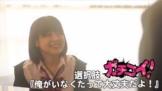 恋愛ゲーム型ドラマ『ガチコイ!』選択肢『俺がいなくたって大丈夫だよ...