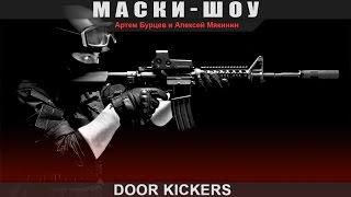 Door Kickers - Маски-шоу