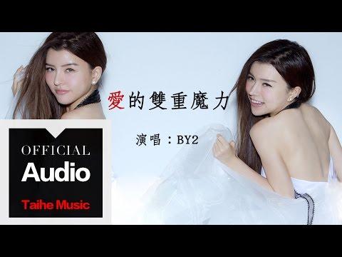 By2【愛的雙重魔力】官方歌詞版 MV
