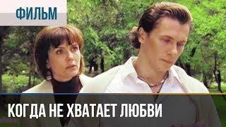 ▶️ Когда не хватает любви | Фильм / 2008 / Драма, детектив